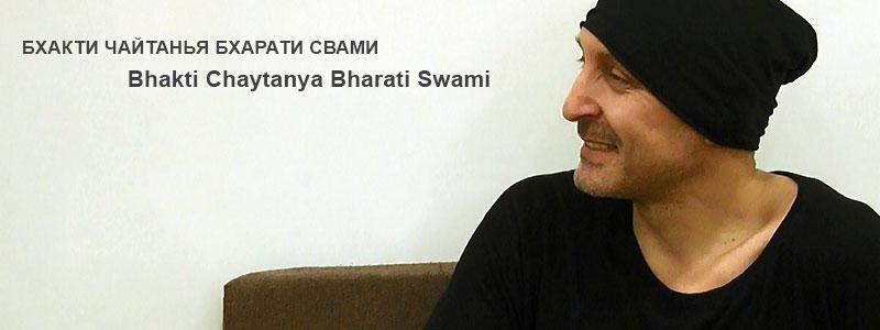 «Питание в контексте йоги» | лекция с Б.Ч. Бхарати Свами (Александр Драгилев) утро 10 сентября 2017 года