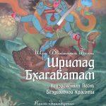 Вышли в печать 11 и 12 том Шримад Бхагаватам