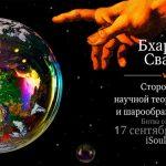 Батл: Шароверы против Ведической концепции Мироустройства