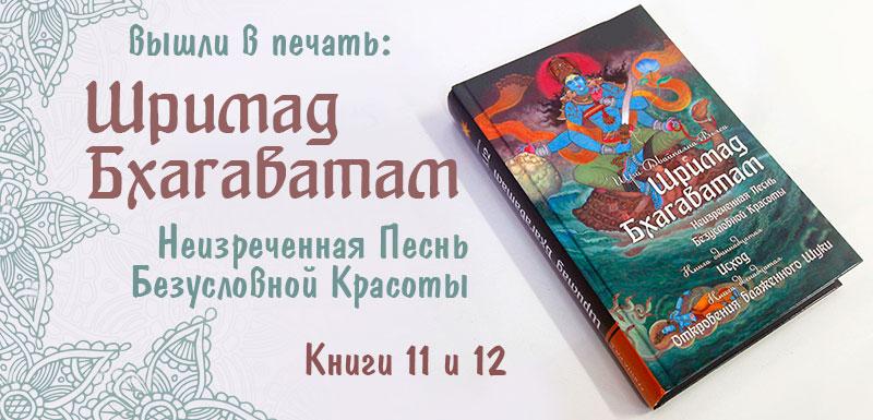 Вышли в печать 11 и 12 том Шримад Бхагаватам. Купить Шримад Бхагаватам
