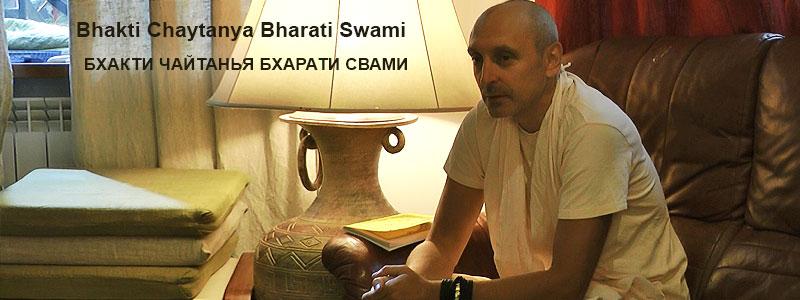 «Яблоко неверия» | частная беседа Б.Ч. Бхарати Свами (Александр Драгилев) от 19 ноября 2017 года