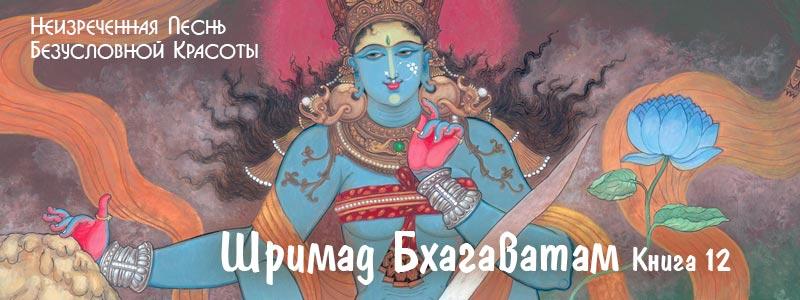 Аудиокнига Шримад Бхагаватам 12. Читает Сергей Русскин
