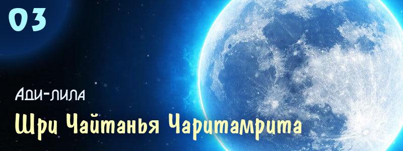 Шри Чайтанья Чаритамрита. Ади-Лила. Глава 3. (Текст) Формальные причины явления Шри Чайтаньи