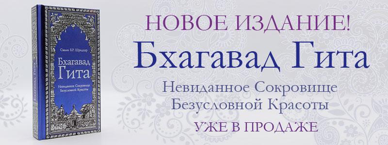 """Новое издание """"Бхагавад Гиты"""" 2018 уже в продаже"""