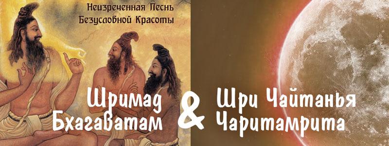 Окончена работа над аудиокнигой Шримад Бхагаватам и начата работа над аудиокнигой Шри Чайтанья Чаритамриты