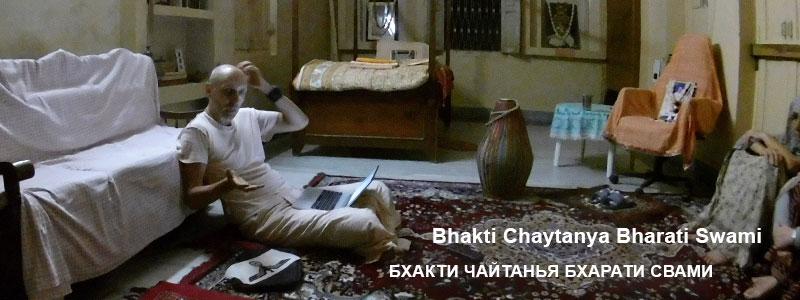 «Идеи не могут объединяться» | фрагмент беседы с Б.Ч. Бхарати Свами (Александр Драгилев) Вриндаван, комната Б.С. Говинды Махараджа. 4 марта 2018 года