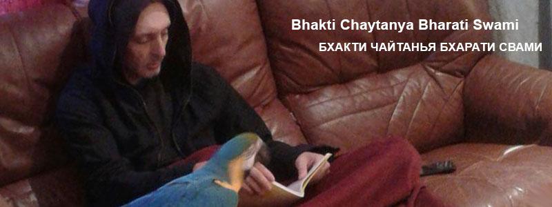 «О сострадании Вайшнава» | Частные беседы с Б.Ч. Бхарати Свами (Александр Драгилев). 27 марта 2018 года