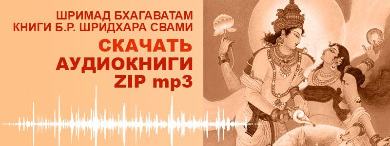 ZIP Архивы АУДИОКНИГИ Шримад Бхагаватам и книги Шрилы Шридхара Махараджа