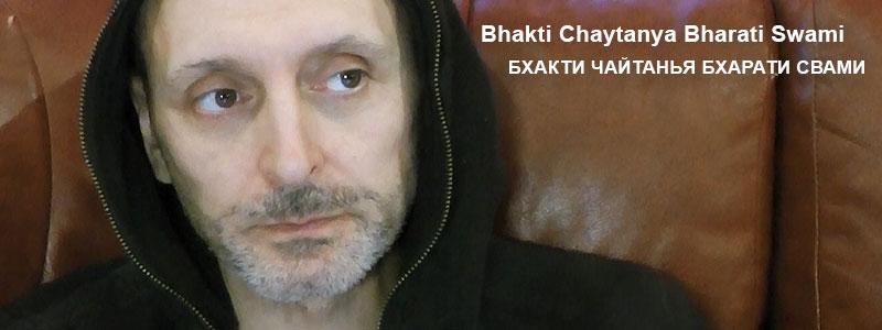 «А звёзды разлетаются с бесконечно дикой скоростью» | Частные беседы с Б.Ч. Бхарати Свами (Александр Драгилев). 29 апреля 2018 года.