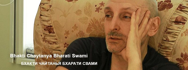 «В согласии со своей природой» | Беседы с Б.Ч. Бхарати Свами (Александр Драгилев). 5 мая 2018 года.