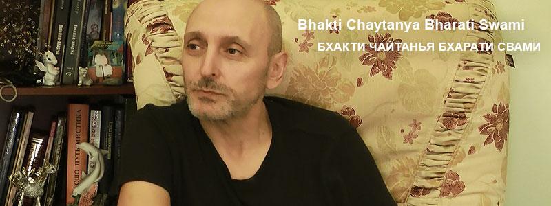 «Всегда настоящее» | Беседы с Б.Ч. Бхарати Свами (Александр Драгилев). 9 мая 2018 года
