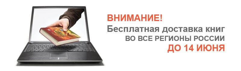 Бесплатная доставка ваших заказов по всей России