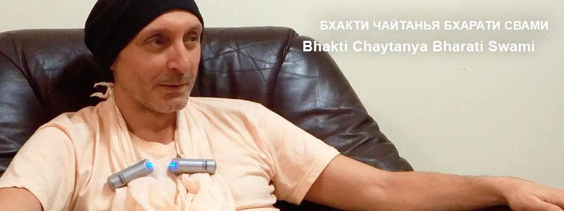 «Yoga and Vaishnavism» Bhakti-CHajtanya-Bharati-Svami