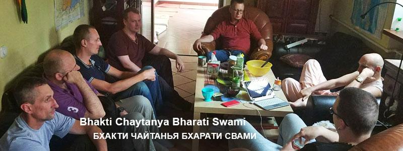 Философия «10 категорий бытия» | Беседы с Б.Ч. Бхарати Свами (Александр Драгилев). 15 июля 2018 года.