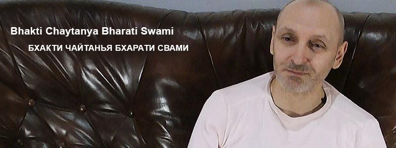 Шри Чайтанья Чаритамрита. Ади-Лила, Глава 14. Детство | Лекция Б.Ч. Бхарати Свами (Александр Драгилев) от 16 сентября 2018 года.