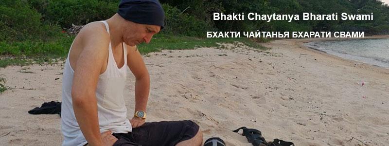 «А может это тени?» | Частные беседы с Б.Ч. Бхарати Свами (Александр Драгилев). 10 октября 2018 года