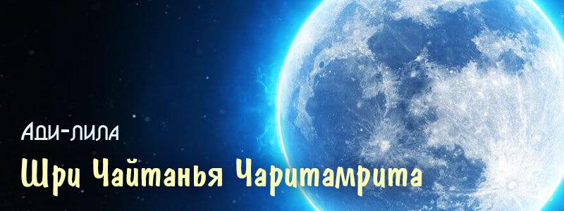 Аудиокнига Шри Чайтанья Чаритамрита. Ади-Лила