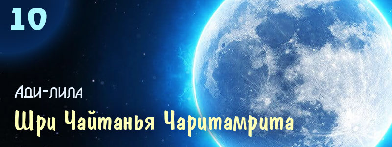 Шри Чайтанья Чаритамрита. Ади-Лила. Глава 10. (Текст) Ветви Древа желаний