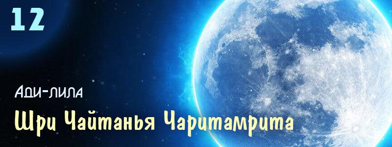 Шри Чайтанья Чаритамрита. Ади-Лила. Глава 12. (Текст) Ветви Адвайты Ачарьи и Гададхары Пандита