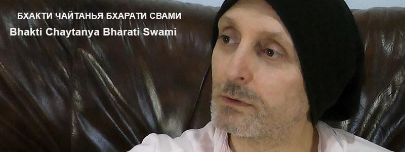 «О пользе критического мышления» | Беседы с Б.Ч. Бхарати Свами (Александр Драгилев). 30 декабря 2018 года