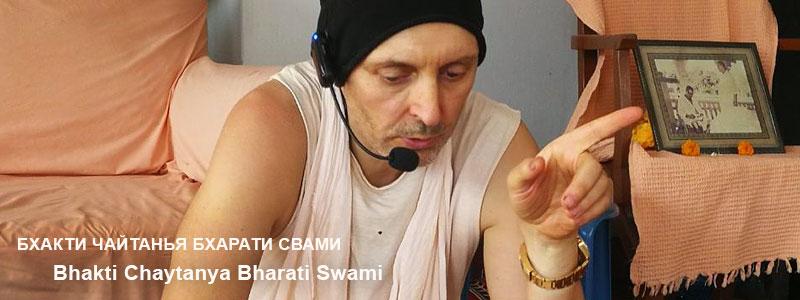 «Пространство-время» | Частные беседы с Б.Ч. Бхарати Свами (Александр Драгилев). 31 марта 2019 года (Фрагмент чтения Шри Чайтанья Чаритамрты)