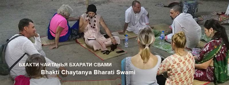 «Из Двараки во Вриндаван» | Частные беседы с Б.Ч. Бхарати Свами (Александр Драгилев). февраль 2019 года, Индия
