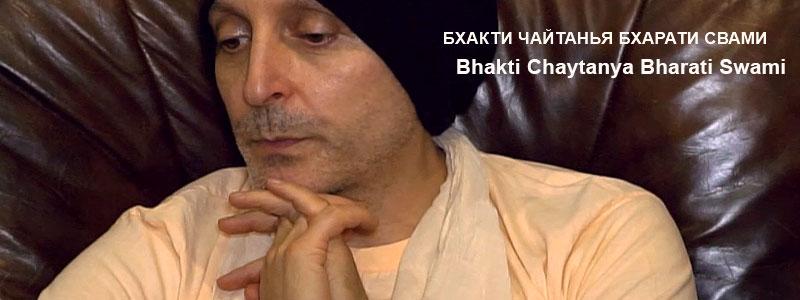 Шри Чайтанья Чаритамрита. Мадхья-Лила, Глава 19 Напутствие Шри Рупе. Стихи 37-100