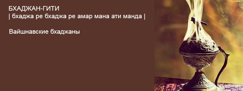 Бхаджан: БХАДЖАН-ГИТИ | бхаджа ре бхаджа ре а̄ма̄р мана ати манда