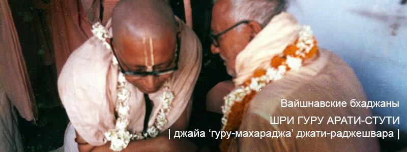 ШРИ ГУРУ АРАТИ-СТУТИ | джайа 'гуру-маха̄ра̄джа' джати-ра̄джеш́вара |