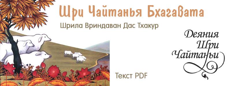 Текст: «Шри Чайтанья Бхагавата» Ади-кханда Скачать книгу в формате PDF
