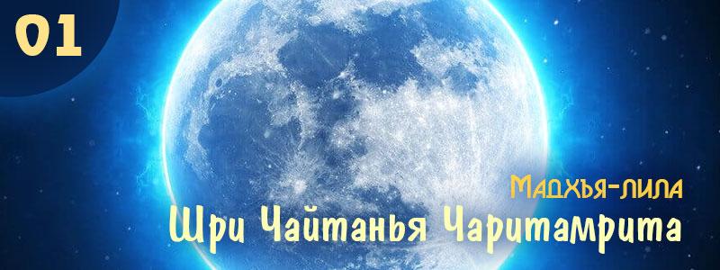 Шри Чайтанья Чаритамрита. Мадхъя-Лила 1 Годы странствий | Текст читает: Сергей Русскин