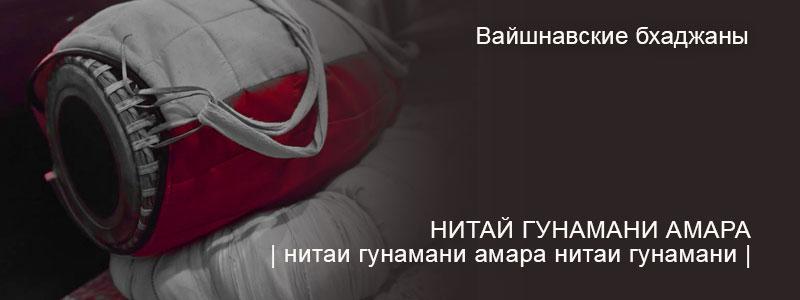 Бхаджан: НИТАЙ ГУНАМАНИ АМАРА | нита̄и гун̣аман̣и а̄ма̄ра нита̄и гун̣аман̣и