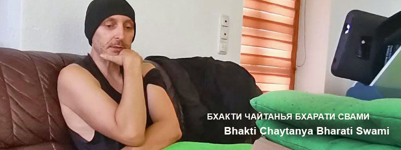 «Ultima Thule» | Частные беседы с Б.Ч. Бхарати Свами (Александр Драгилев). 9 августа 2020 года, Германия.