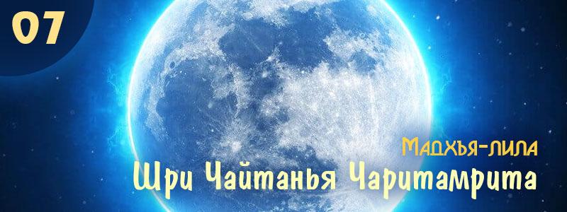 Шри Чайтанья Чаритамрита. Мадхъя-Лила. Глава 7. В которой Чайтанья странствует по южным землям