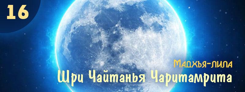 Шри Чайтанья Чаритамрита. Мадхъя-Лила. Глава 16. Второе хождение во Враджу