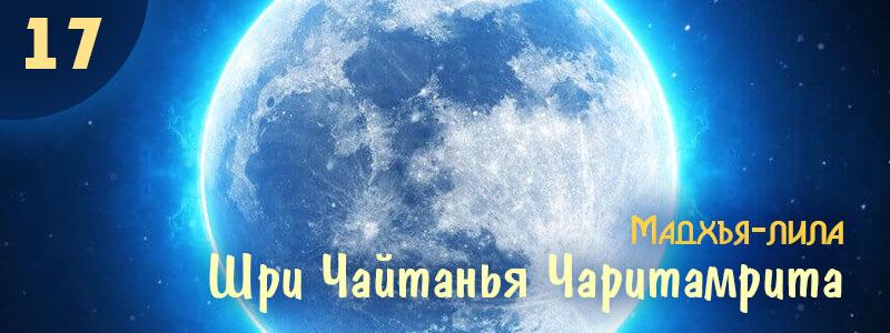 Шри Чайтанья Чаритамрита. Мадхъя-Лила. Глава 17. Путешествие в Матхуру