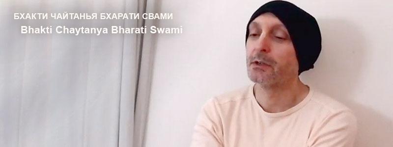 Введение в Брихад Бхагаватамритам - сливки сливок Шримад Бхагаватам | Лекция Б.Ч. Бхарати Свами (Александр Драгилев) от 18 октября 2020 года.