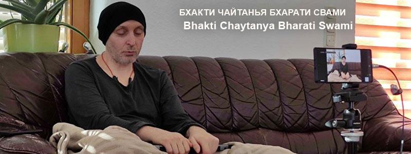 «Слепая и бесконечная вера» | Частные беседы с Б.Ч. Бхарати Свами (Александр Драгилев). 14 февраля 2021 года