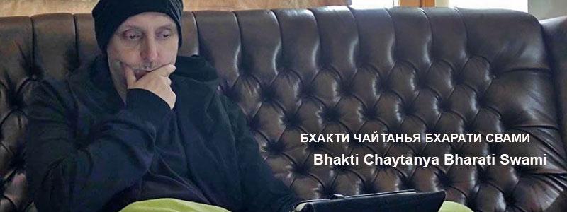 Брихад Бхагаватамритам, Том 2, Глава 2 «Гьяна: знание» стихи 84-121 | Лекция Б.Ч. Бхарати Свами (Александр Драгилев) от 3 октября 2021 года.