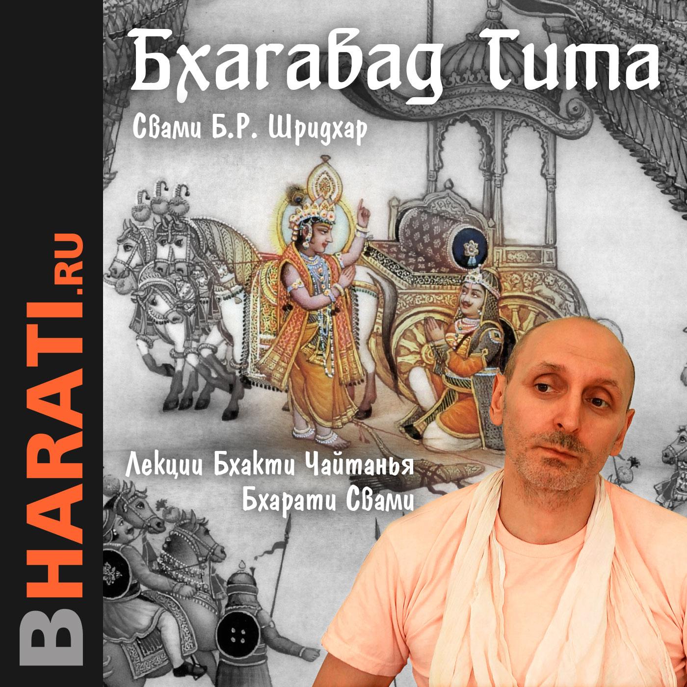 Бхагавад Гита. Лекции Свами Б.Ч. Бхарати.